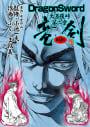 大菩薩峠 第二章・竜剣(9)