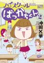 ハイスクールばっかちゃん(2)