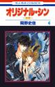 オリジナル・シン -原罪-(4)