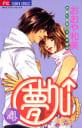 夢Chu↑(ドリームキッス)(4)
