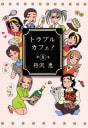 トラブル・カフェ!(8)