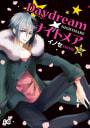Daydream★ナイトメア(2)