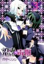 恋もる毒姫(3)