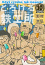 とろける鉄工所(10)