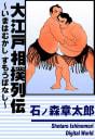 大江戸相撲列伝~いまはむかし すもうばなし~
