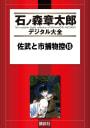 佐武と市捕物控 【石ノ森章太郎デジタル大全】(18)