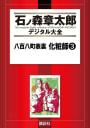 八百八町表裏 化粧師 【石ノ森章太郎デジタル大全】(3)