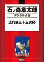 流れ星五十三次 【石ノ森章太郎デジタル大全】(5)