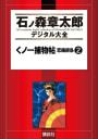 くノ一捕物帖 恋縄緋鳥 【石ノ森章太郎デジタル大全】(2)