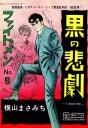 ファイトメンシリーズ(4) 黒の悲劇
