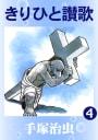 きりひと讃歌(4)
