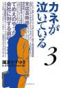 カネが泣いている(3)
