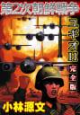 第2次朝鮮戦争 ユギオII 完全版