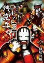 妄想戦記 ロボット残党兵(零)