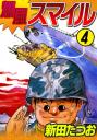 爆風スマイル(4)