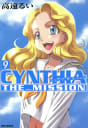 CYNTHIA_THE_MISSION(9)