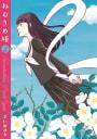 ねむりめ姫(2)