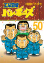 工業哀歌バレーボーイズ(50)