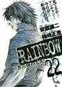 RAINBOW 二舎六房の七人(22)