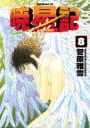 暁星記(8)