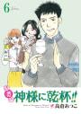 お酒の神様に乾杯!!(6)