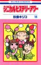 シニカル・ヒステリー・アワー(14)
