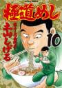 極道めし(10)