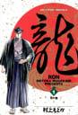 龍―RON―