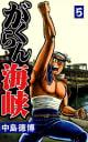 がくらん海峡(5)