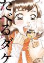 たべるダケ(4)