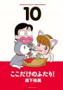 ここだけのふたり!(10)