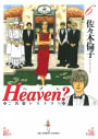 Heaven?〔新装版〕(6)