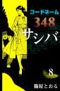 コードネーム348 サシバ(8)