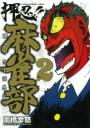 押忍!!麻雀部(2)