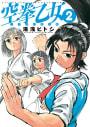 空拳乙女(2)