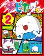チビカスくん(2)