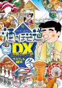 酒のほそ道DX 四季の肴(4)