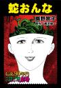 蛇おんな~伝説の90年代エログロ・レディース劇場