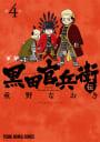 軍師 黒田官兵衛伝(4)