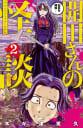 開田さんの怪談(2)