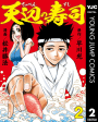 天辺の寿司(2)
