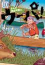 まんが 新白河原人 ウーパ!(10)