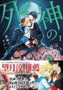 死神のラメント(1)