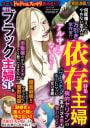 増刊 ブラック主婦SP(スペシャル)vol.6