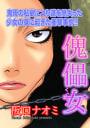ブラック家庭SP(スペシャル) vol.3~傀儡女~