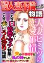 ドロ沼人妻不倫物語 vol.5