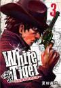 WhiteTiger ~白虎隊西部開拓譚~(3)