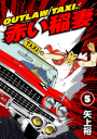 OUTLAW TAXI.赤い稲妻(5)