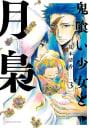 鬼喰い少女と月梟(3)