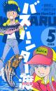 バス・ハンター渡【合冊版】(5)